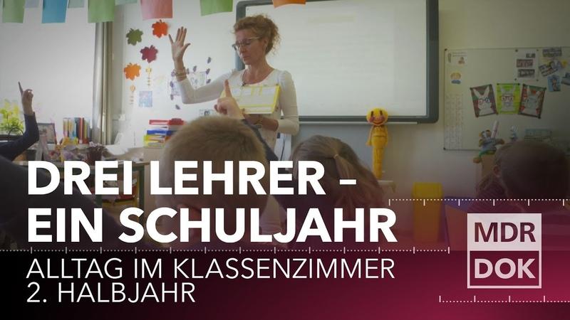 Drei Lehrer, ein Schuljahr: Alltag im Klassenzimmer 2 | MDR DOK