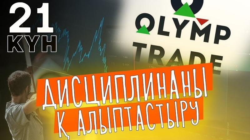 21 күн Олимп Трэйд платформасында сауда жасау Бинарный опцион