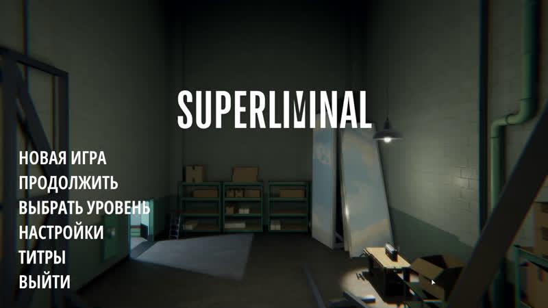 Пространственная головоломка Superliminal