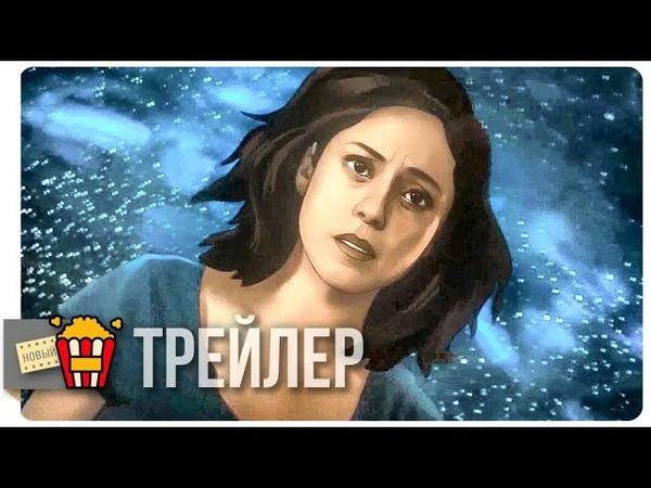 UNDONE (Сезон 1) — Русский трейлер | 2019 | Новые трейлеры