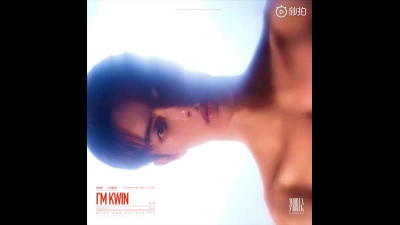 [TEASER] Mu Ziyang (ONER) - I'M KWIN