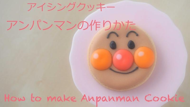 それいけ!アンパンマンのアイシングクッキーの作りかた How to make Anpanman Cookie