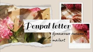 Penpal letter: создаем нежное бумажное письмо, вдохновляясь пионами