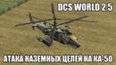 DCS World 2.5 Атака наземных целей на Ка-50