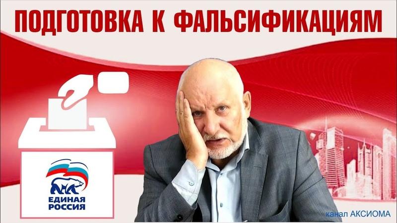 Ну, как всегда! Подготовка к фальсификациям выборов - Новости с Сулакшиным