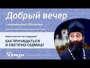 Как причащаться на Светлой семиднице о.Макарий Маркиш