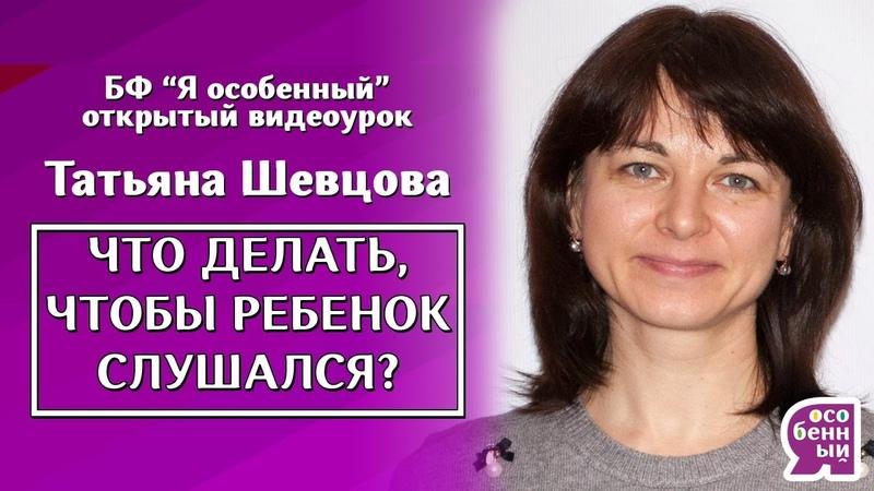Татьяна Шевцова Что делать чтобы ребёнок слушался