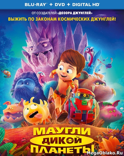 Маугли дикой планеты / Terra Willy: Planète inconnue (2019/BDRip/HDRip)