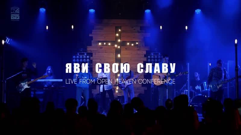 Яви Свою Славу - Элиза Дириенко [Live from Open Heaven Conference]