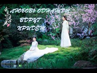 Fsg Reborn Клип Моя дорогая судьба - Любовь однажды вдруг придёт