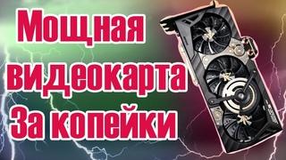 Лучшая видеокарта с Aliexpress за 5600 рублей или 90$