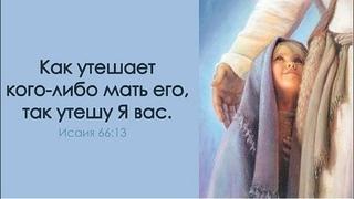 Милая мама. Христианская песня.