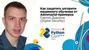 Как защитить алгоритм машинного обучения от Adversarial примеров Сергей Дудоров Digital Security