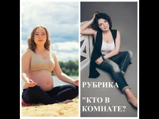 о материнстве, беременности, психологическом бесплодии, йоге для беременных