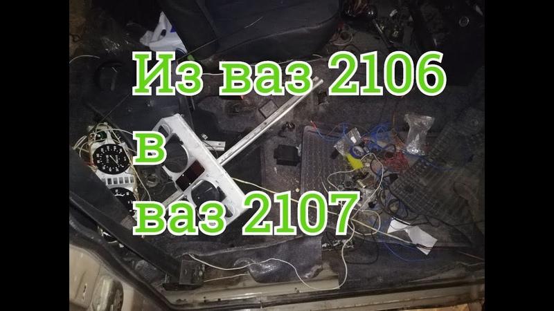 ваз 2106 переделываем 7 панель приборов в 6
