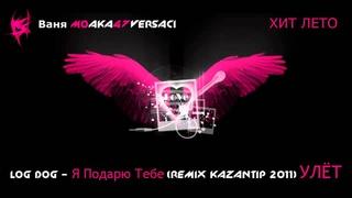 █▬█ █ ▀█▀ Log Dog - Я Подарю Тебе (Remix Kazantip 2011) УЛЁТ