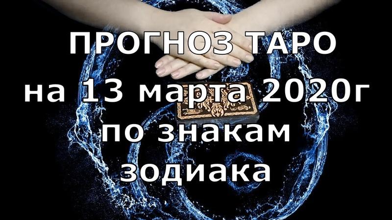 КАРТА ДНЯ Прогноз ТАРО на 13 марта 2020г По знакам зодиака Новинка