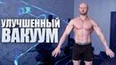 Упражнение Вакуум Живота Улучшенный VENUS Гипопрессивная гимнастика узкая талия