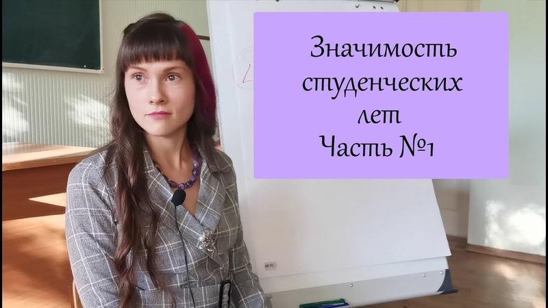 Значимость студенческих лет (юности) в жизни человека. 1 часть. 14.09.2020