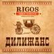 Rigos feat. Tony Tonite - Дилижанс