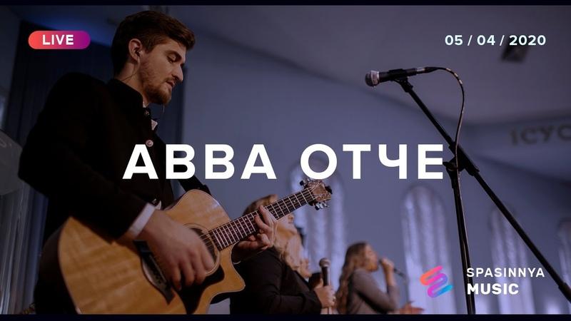 АВВА ОТЧЕ! (Live) - Церковь «Спасение» ► Spasinnya MUSIC