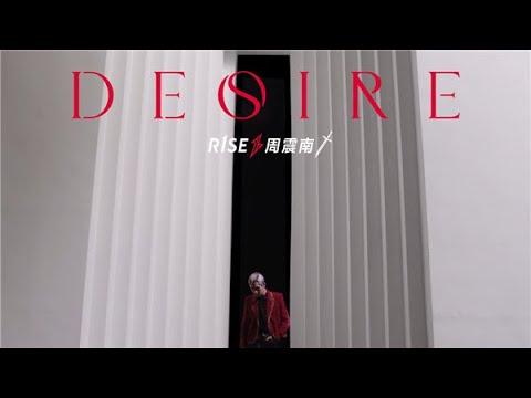 Zhou Zhennan's Desire MV