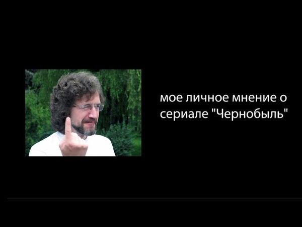 Личное мнение о сериале Чернобыль (стебно-саркастическое)