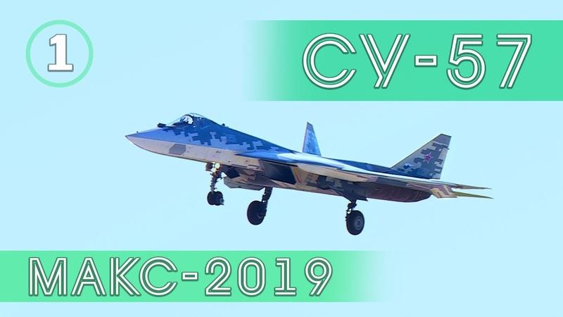 СУ-57. МАКС-2019. Полный демонстрационный полет-1. SU-57 demo flight-1.