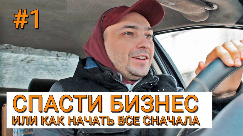 Бизнес с нуля или как я стал должен 2 500 000 рублей Начинаю все сначала