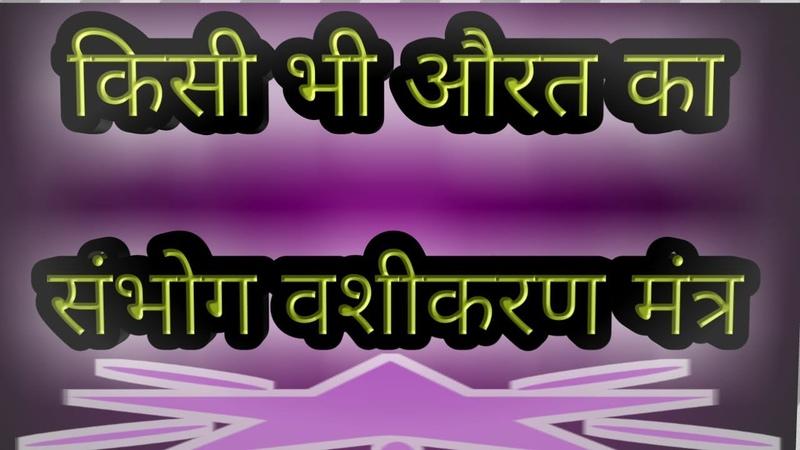 Kisi bhi aurat ka sambhog vashikaran संम्भोग sambhog video