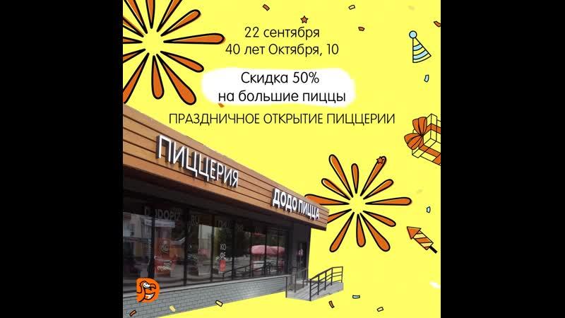 Алёна приглашает на открытие Додо Пиццы в Кстово 🎉