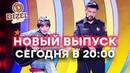 ⚡ НЕ ПРОПУСТИ! НОВЫЙ 82 ВЫПУСК - Дизель Шоу 2020 - Сегодня в 2000 ЮМОР ICTV