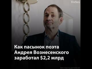 Как пасынок поэта Андрея Вознесенского заработал $2,2 млрд
