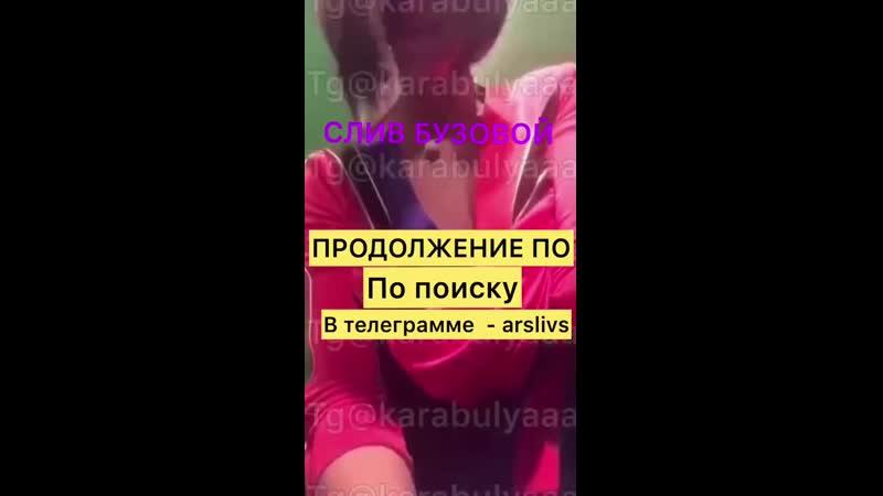 Оля Бузова Слив Видео