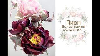 Пион из шелка своими руками. Реалистичные цветы из ткани