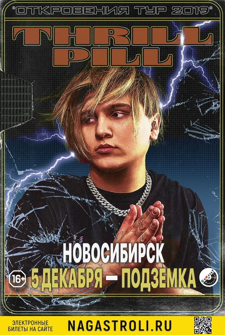 Афиша Уфа THRILL PILL / НОВОСИБИРСК / 5 ДЕКАБРЯ ПОДЗЕМКА
