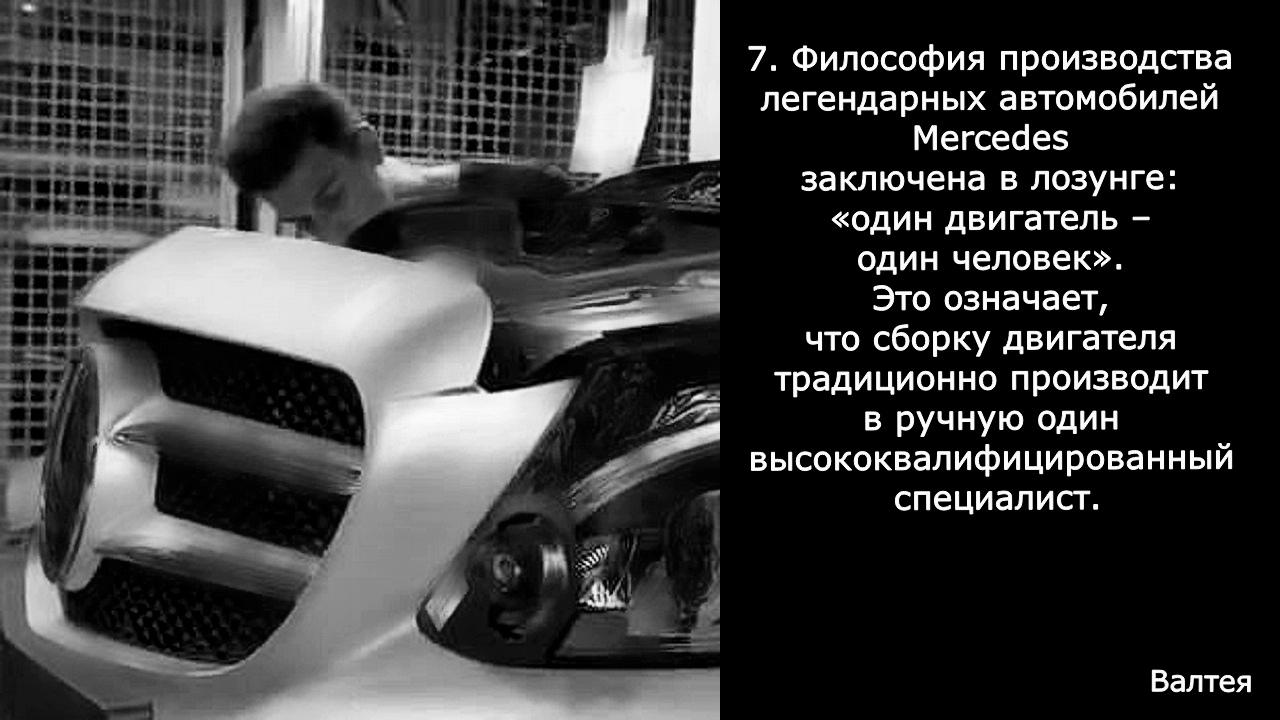 ТОП-11 интересных фактов о Мерседесе. / Интересные факты о автомобилях. ( фото, видео) Gbtw4isZGO0