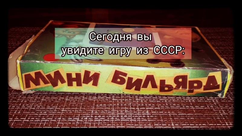 Мини бильярд Игры Из СССР И Не Только ЧИТАЙ ОПИСАНИЕ