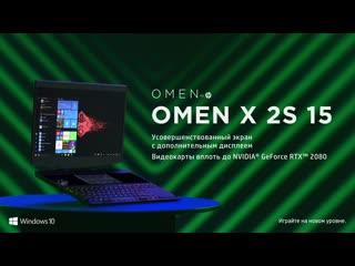 Музыка из рекламы hp omen x 2s 15 (2019)