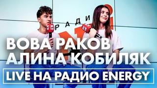 Вова Раков и Алина Кобиляк. ТАНЦЫ на Радио ENERGY!