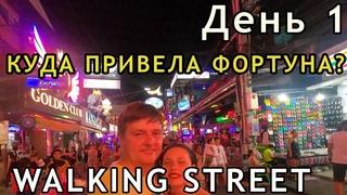 Таиланд 2020/ Fortuna Pattaya/ walking street