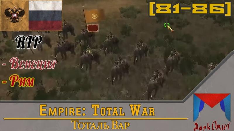 И на запад, и на восток [1781 - 1786] | Empire: Total War | Российская Империя