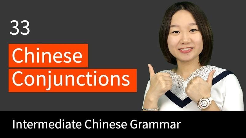 33 Chinese Conjunctions Sentence Patterns - Intermediate Chinese Grammar | HSK Grammar