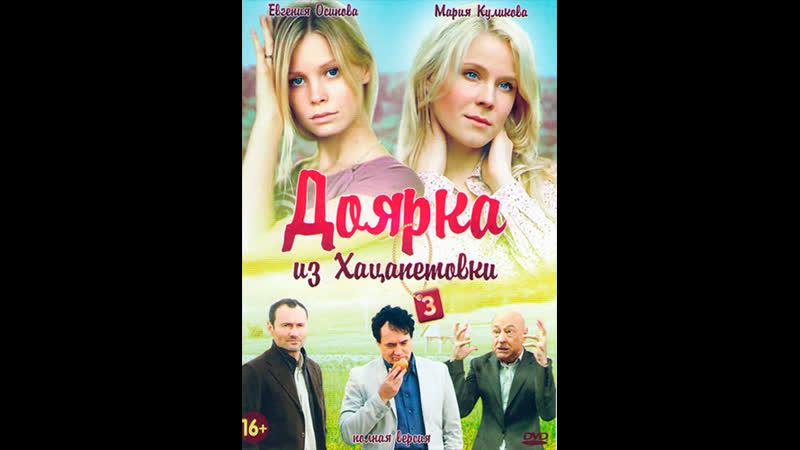 Доярка из Хацапетовки - 3 2011 серии 14 -16
