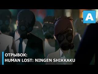 Human Lost: Ningen Shikkaku - отрывок из полнометражного аниме. Премьера 29 ноября 2019