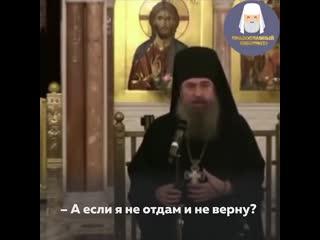 Анекдот от Батюшки :)