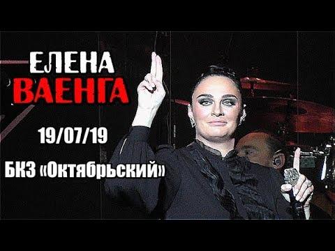 ЕЛЕНА ВАЕНГА 19 07 2019 БКЗ Октябрський