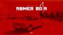 Olexesh - NOMER ODIN feat. ZippO (prod. von I'Scream Worek) [Official Audio]