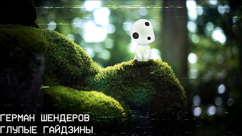 Глупые Гайдзины Герман Шендеров Хоррор рассказ