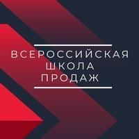Логотип Всероссийская школа продаж